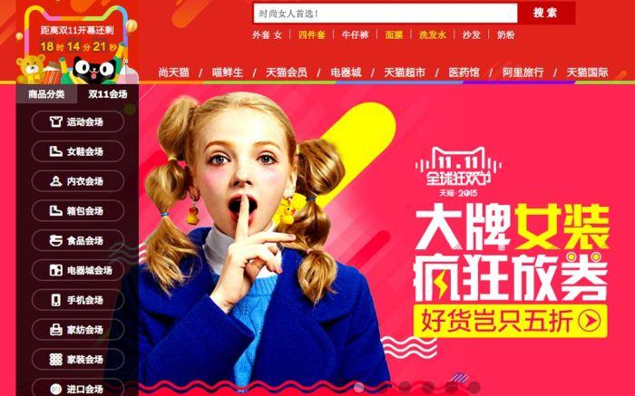 Alibaba; Singles Day