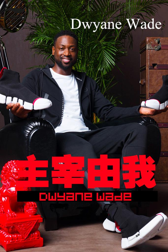 Li-Ning Wade Essence 2